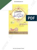 Mafhoom e Quran badalnai ki waardaat Part 3 of 5