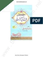Mafhoom e Quran badalnai ki waardaat Part 5 of 5
