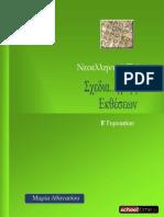 Sxediagrammata Ektheseon b Gimnasiou Athanasiou Ekdoseis Schooltime.gr 2014