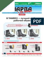 narva_48.pdf
