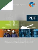 CMI Brochure