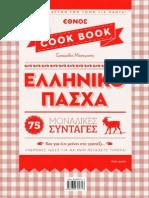 Cook Book - Ελληνικό Πάσχα 75 μοναδικές συνταγές (ΕΘΝΟΣ).pdf