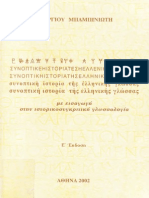 μπαμπινιωτης.pdf