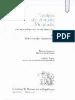 99570859-ΕΠΟ-20-Headington-Η-Ιστορία-της-Δυτικής-Μουσικής-Τόμος-1-Αναγέννηση.pdf