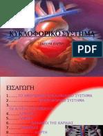 κυκλοφορικό  σύστημα