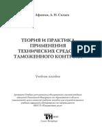 Теория и практика применения технических средст таможеного контроля