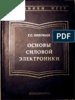 Osnovi_silovoi_elektroniki_G.S.Zinovev.pdf