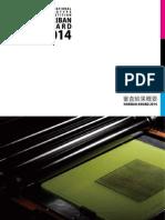 HARIBAN AWARD 2014 審査結果概要 pdf版