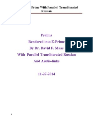 Russian Psalms Transliterated With Audio-links 11-27-2014
