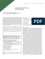 2015版中国煤制天然气项目名录