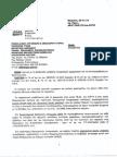 Οδηγίες Υποβολής συνταγών φαρμακείων 26/11/2014
