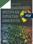 Pagkosmiopoiese, Aristera Kai Periektike - Takes Photopoulos