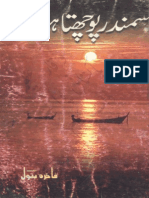 Samandar Pochta Hoga by Fakhira Batool (2)