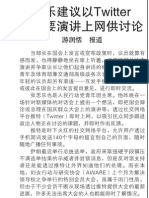 Teo Ser Luck suggests use of Twitter to disseminate key speeches to facilitate discussions, 22 Jun 2009, Zao Bao