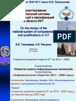 О проектировании национальной системы компетенций и квалификаций  в области ИКТ.