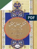 MasnaviMolviMaanvi-Volume1-urduTranslationByShaykhQaziSajjadHusain.pdf