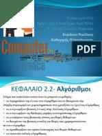 Επιστήμη των Η_Υ_ΚΕΦ2.2ver5.pdf