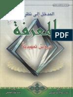 المدخل الى نظرية المعرفة.pdf