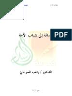 رسالة إلى شباب الأمة . راغب السرجاني . مكتبة أبوالعيس