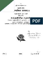 MookaPanchaSathi-MandasmitaShatakam