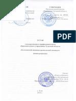 Устав ГОУ СПО ТО БМТ 2014