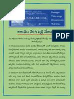 కాలము నెరిగి నిద్ర మేలుకో.pdf