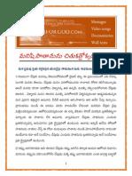 మనిషి సాతానును చితుకత్రోక్కడం ఎలా.pdf