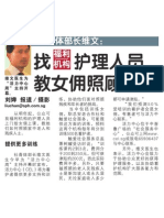 Touch Community to roll out new tracking system to better monitor elderly, 6 Nov 2009, Wan Bao