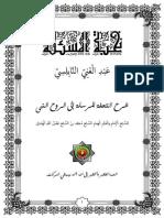 Kitab Tuhfatul Mursalah Ilaa Ruuhin Nabiy (Arabic Text).pdf
