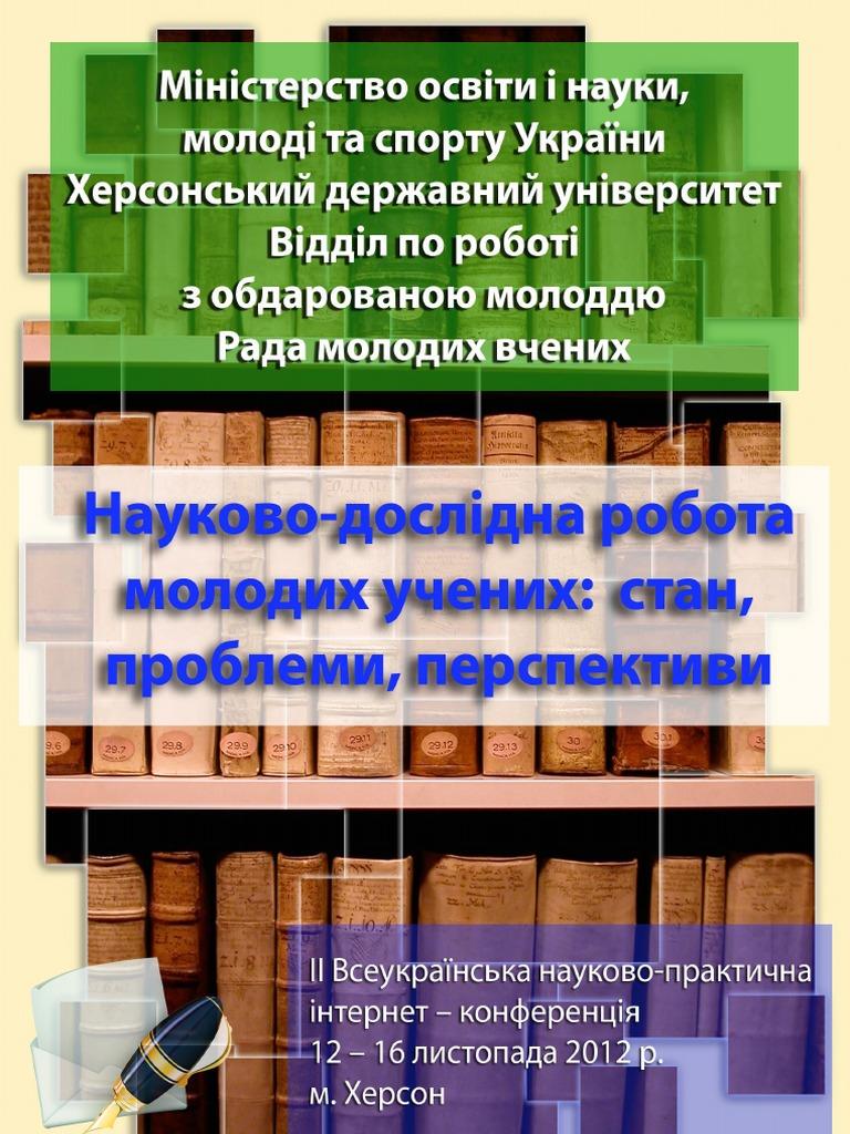 блочно модульна схема суоп охорона праці