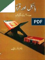 Quran Aur Bible Science Ki Roshni Main