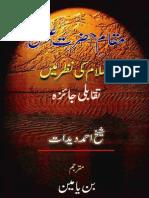 Maqam-e-Eisa Islam Ki Nazar Men