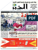 Journal El Khabar Du 11.07.2014