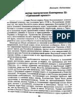 Nadezda Korsunova - Grcki Projekat Carice Katarine