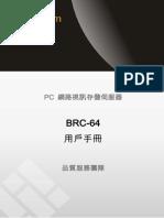 Um BRC 64 Series v3 TraditionalChinese Officail