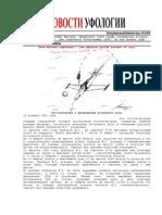 Ufology-News Special Bulletin 5 2014