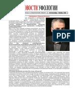 Ufology-News 23 September-November 2014