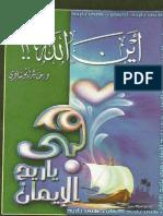اين الله - خالد ابو شادى