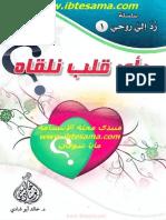 بأي قلب نلقاه _ - خالد أبو شادي.pdf
