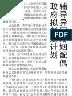 Cross-cultural marriages, 21 Oct 2009, Zao Bao