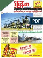 Pyimyanmar Journal No 948.pdf