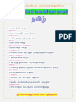 10 Tnpsc Group 4 Tamil Study Material