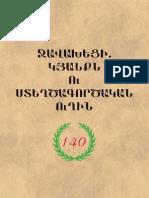 Javakhetsi