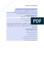 برنامج أخصائي السلامة و الصحة المهنية