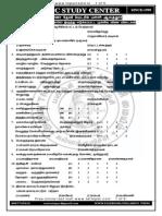 12 Tamil Test Arivu Tnpsctamil