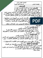 Arabic 5ap 1trim5