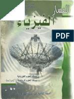 الكتاب المدرسي المسارلمقرر الفيزياء الجزء الأول