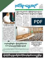 Union Daily_30-11-2014.pdf