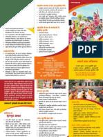 Aadarsh Gram Teerth Yojana Brochure