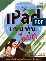 iPad.4.Stock.investor
